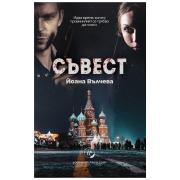 Съвест – български роман