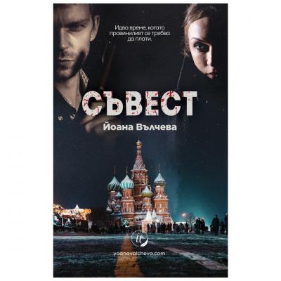 Съвест - български роман