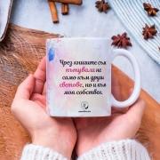 чаша с читателски цитат