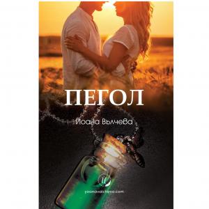Пегол - български роман