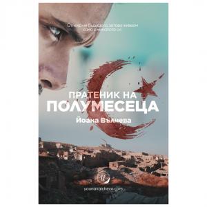 Пратеник на полумесеца - български роман