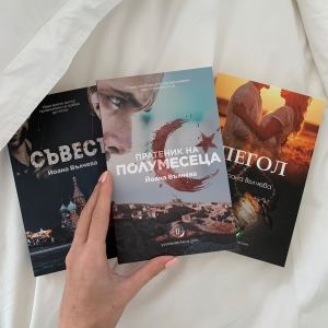 трите романа на Йоана Вълчева