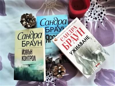6 любими книги от Сандра Браун