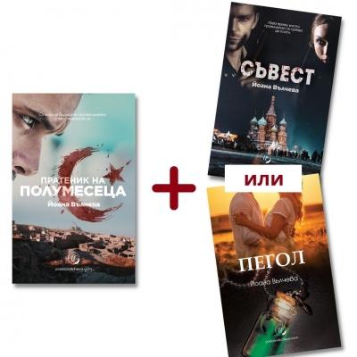 2 книги на промоция